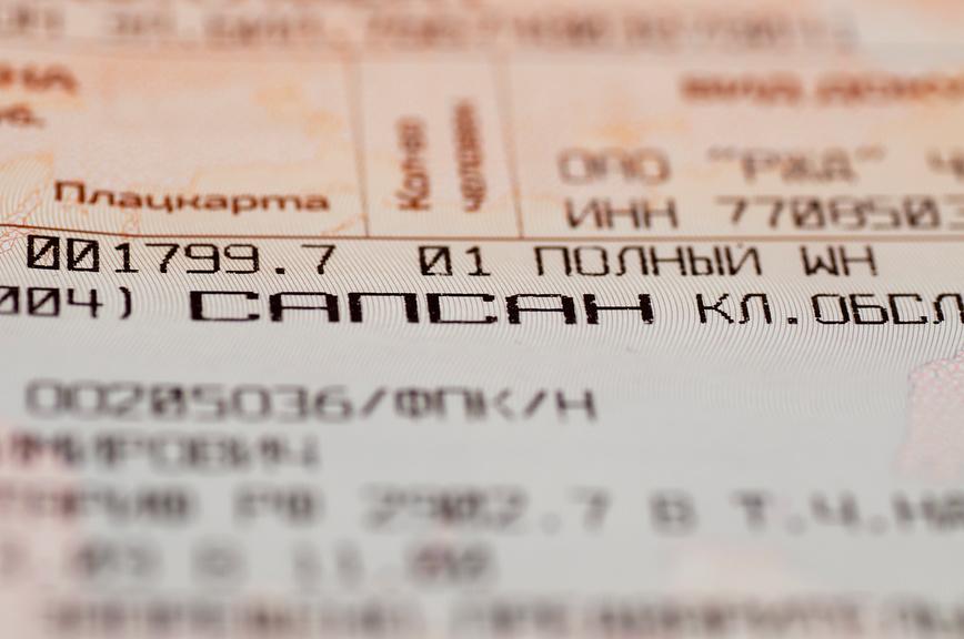 Билет на поезд Сапсан